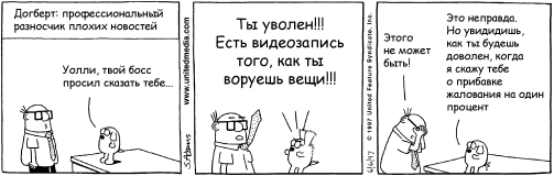 Рис. 1.3. Восприятие по контрасту. DILBERT: © Scott Adams. Распространяется United Features Symdicate, Inc.